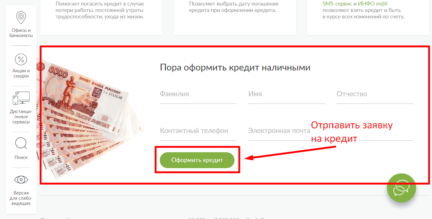 русский стандарт кредит наличными онлайн на карту